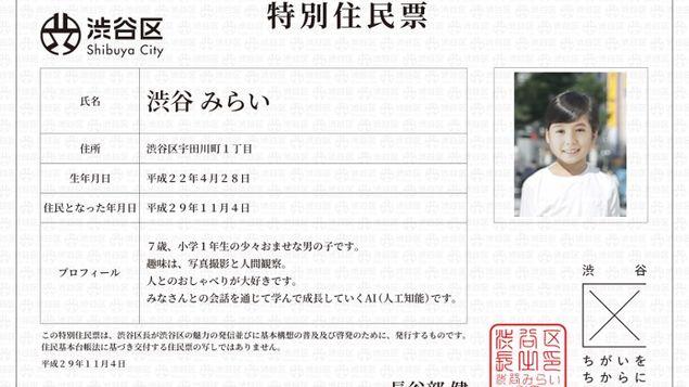 Un personaje virtual se convierte en residente oficial en Tokio