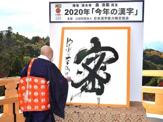 Un lema de distancia de seguridad, elegido palabra del año en Japón